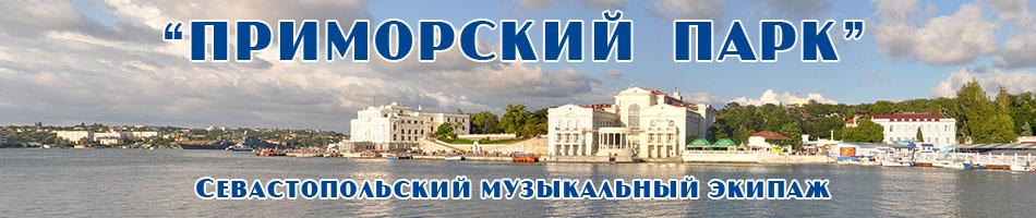 """Севастопольский музыкальный экипаж """"Приморский Парк"""""""