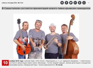 Информер: О презентации нового клипа группы Приморский Парк