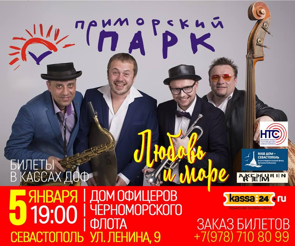 Приморский Парк - концерт 5 января в Дом офицеров Черноморского Флот