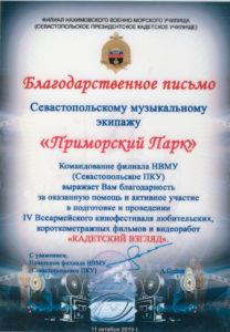 От командования НВМУ Приморскому Парку Благодарственное письмо