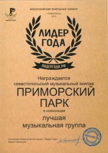 Приморскому Парку - Всероссийская ежегодная премия Лидер Года